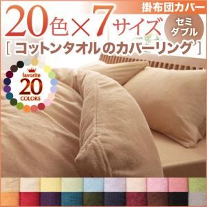 【単品】掛け布団カバー セミダブル サニーオレンジ 20色から選べる!365日気持ちいい!コットンタオル掛布団カバーの詳細を見る