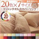 【布団別売】掛け布団カバー セミダブル ブルーグリーン 20色から選べる!365日気持ちいい!コットンタオル掛布団カバー