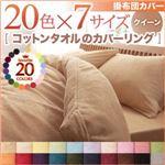 【布団別売】掛け布団カバー クイーン ブルーグリーン 20色から選べる!365日気持ちいい!コットンタオル掛布団カバー