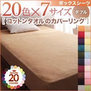 【単品】ボックスシーツ ダブル ペールグリーン 20色から選べる!365日気持ちいい!コットンタオルボックスシーツの詳細を見る