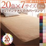 【シーツのみ】ボックスシーツ ダブル サニーオレンジ 20色から選べる!365日気持ちいい!コットンタオルボックスシーツ