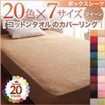 【シーツのみ】ボックスシーツ クイーン オリーブグリーン 20色から選べる!365日気持ちいい!コットンタオルボックスシーツ