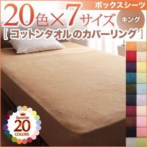 【単品】ボックスシーツ キング ブルーグリーン 20色から選べる!365日気持ちいい!コットンタオルボックスシーツの詳細を見る