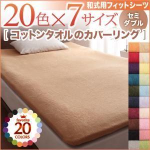 【単品】シーツ セミダブル サニーオレンジ 20色から選べる!365日気持ちいい!コットンタオル和式用フィットシーツの詳細を見る