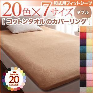 【単品】シーツ ダブル サニーオレンジ 20色から選べる!365日気持ちいい!コットンタオル和式用フィットシーツの詳細を見る