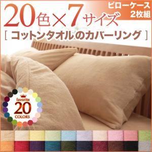 【枕カバーのみ】ピローケース2枚セット ブルーグリーン 20色から選べる!365日気持ちいい!コットンタオルピローケース2枚組