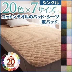 【単品】敷パッド シングル オリーブグリーン 20色から選べる!ザブザブ洗える気持ちいい!コットンタオルの敷パッドの詳細を見る