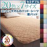 【単品】敷パッド セミダブル ミッドナイトブルー 20色から選べる!ザブザブ洗える気持ちいい!コットンタオルシリーズ