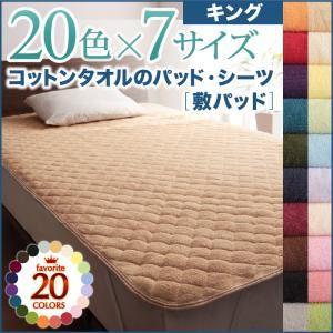 【単品】敷パッド キング オリーブグリーン 20色から選べる!ザブザブ洗える気持ちいい!コットンタオルの敷パッドの詳細を見る