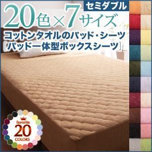 【単品】ボックスシーツ セミダブル オリーブグリーン 20色から選べる!ザブザブ洗える気持ちいい!コットンタオルのパッド一体型ボックスシーツの詳細を見る