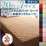 【シーツのみ】パッド一体型ボックスシーツ クイーン ミッドナイトブルー 20色から選べる!ザブザブ洗える気持ちいい!コットンタオルシリーズ