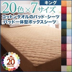 【単品】ボックスシーツ キング オリーブグリーン 20色から選べる!ザブザブ洗える気持ちいい!コットンタオルのパッド一体型ボックスシーツの詳細を見る