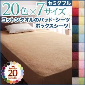 【単品】ボックスシーツ セミダブル ペールグリーン 20色から選べる!ザブザブ洗える気持ちいい!コットンタオルのボックスシーツの詳細を見る