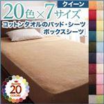 【シーツのみ】ボックスシーツ クイーン オリーブグリーン 20色から選べる!ザブザブ洗える気持ちいい!コットンタオルシリーズ