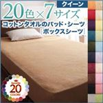 【シーツのみ】ボックスシーツ クイーン ブルーグリーン 20色から選べる!ザブザブ洗える気持ちいい!コットンタオルシリーズ