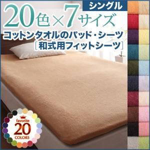 【単品】シーツ シングル サニーオレンジ 20色から選べる!ザブザブ洗える気持ちいい!コットンタオルの和式用フィットシーツの詳細を見る