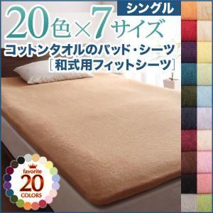 【単品】シーツ シングル モスグリーン 20色から選べる!ザブザブ洗える気持ちいい!コットンタオルの和式用フィットシーツの詳細を見る