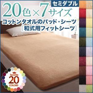 【単品】シーツ セミダブル ブルーグリーン 20色から選べる!ザブザブ洗える気持ちいい!コットンタオルの和式用フィットシーツの詳細を見る