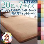 【シーツのみ】和式用フィットシーツ セミダブル ブルーグリーン 20色から選べる!ザブザブ洗える気持ちいい!コットンタオルシリーズ