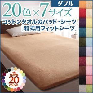 【単品】シーツ ダブル パウダーブルー 20色から選べる!ザブザブ洗える気持ちいい!コットンタオルの和式用フィットシーツの詳細を見る