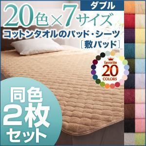 敷パッド2枚セット ダブル モスグリーン 20色から選べる!お買い得同色2枚セット!ザブザブ洗える気持ちいい!コットンタオルの敷パッドの詳細を見る