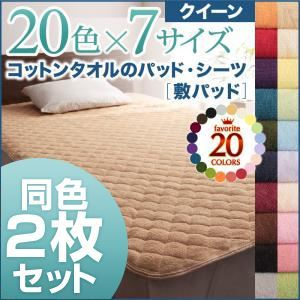敷パッド2枚セット クイーン オリーブグリーン 20色から選べる!お買い得同色2枚セット!ザブザブ洗える気持ちいい!コットンタオルの敷パッドの詳細を見る