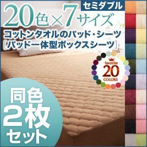 ボックスシーツ2枚セット セミダブル モスグリーン 20色から選べる!お買い得同色2枚セット!ザブザブ洗える気持ちいい!コットンタオルのパッド一体型ボックスシーツの詳細を見る