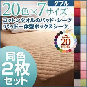 ボックスシーツ2枚セット ダブル ミルキーイエロー 20色から選べる!お買い得同色2枚セット!ザブザブ洗える気持ちいい!コットンタオルのパッド一体型ボックスシーツの詳細を見る