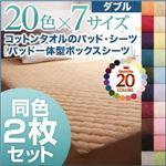パッド一体型ボックスシーツ2枚セット ダブル ブルーグリーン 20色から選べる!ザブザブ洗える気持ちいい!コットンタオルシリーズ