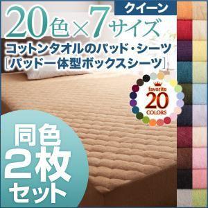 ボックスシーツ2枚セット クイーン オリーブグリーン 20色から選べる!お買い得同色2枚セット!ザブザブ洗える気持ちいい!コットンタオルのパッド一体型ボックスシーツの詳細を見る