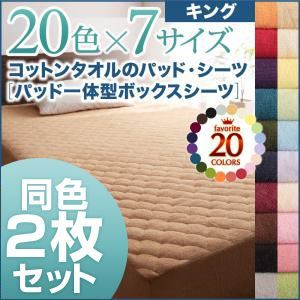 ボックスシーツ2枚セット キング オリーブグリーン 20色から選べる!お買い得同色2枚セット!ザブザブ洗える気持ちいい!コットンタオルのパッド一体型ボックスシーツの詳細を見る