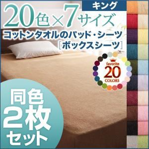 ボックスシーツ2枚セット キング ペールグリーン 20色から選べる!お買い得同色2枚セット!ザブザブ洗える気持ちいい!コットンタオルのボックスシーツの詳細を見る