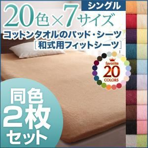 シーツ2枚セット シングル ペールグリーン 20色から選べる!お買い得同色2枚セット!ザブザブ洗える気持ちいい!コットンタオルの和式用フィットシーツの詳細を見る