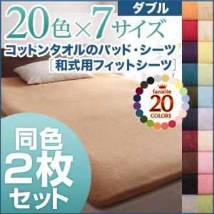 シーツ2枚セット ダブル アイボリー 20色から選べる!お買い得同色2枚セット!ザブザブ洗える気持ちいい!コットンタオルの和式用フィットシーツの詳細を見る
