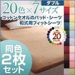 和式用フィットシーツ2枚セット ダブル オリーブグリーン 20色から選べる!ザブザブ洗える気持ちいい!コットンタオルシリーズ