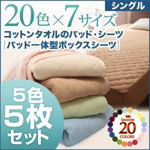 ボックスシーツ5枚セット シングル ナチュラルカラー お買い得5色5枚セット!ザブザブ洗える気持ちいい!コットンタオルのパッド一体型ボックスシーツの詳細を見る