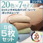 ボックスシーツ5枚セット シングル マルチカラー 20色から選べる!ザブザブ洗える気持ちいい!コットンタオルシリーズ