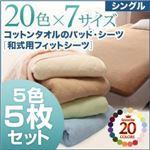 和式用フィットシーツ5枚セット シングル ナチュラルカラー 20色から選べる!ザブザブ洗える気持ちいい!コットンタオルシリーズ