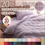 【単品】キルトケット シングル ラベンダー 20色から選べる!365日気持ちいい!コットンタオルシリーズ