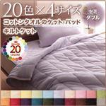 【単品】キルトケット セミダブル サニーオレンジ 20色から選べる!365日気持ちいい!コットンタオルシリーズ