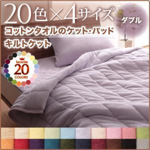 キルトケット ダブル ペールグリーン 20色から選べる!365日気持ちいい!コットンタオルキルトケットの詳細を見る