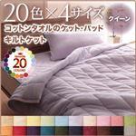 【単品】キルトケット クイーン パウダーブルー 20色から選べる!365日気持ちいい!コットンタオルシリーズ