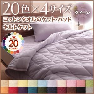 キルトケット クイーン ミッドナイトブルー 20色から選べる!365日気持ちいい!コットンタオルキルトケットの詳細を見る