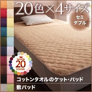 【単品】敷パッド セミダブル モスグリーン 20色から選べる!365日気持ちいい!コットンタオル敷パッドの詳細を見る