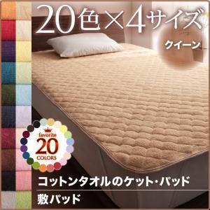 【単品】敷パッド クイーン ペールグリーン 20色から選べる!365日気持ちいい!コットンタオル敷パッドの詳細を見る