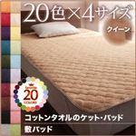 【単品】敷パッド クイーン ブルーグリーン 20色から選べる!365日気持ちいい!コットンタオルシリーズ