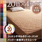 【シーツのみ】パッド一体型ボックスシーツ セミダブル モスグリーン 20色から選べる!365日気持ちいい!コットンタオルシリーズ