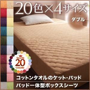 【単品】ボックスシーツ ダブル オリーブグリーン 20色から選べる!365日気持ちいい!コットンタオルパッド一体型ボックスシーツの詳細を見る