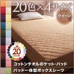 【シーツのみ】パッド一体型ボックスシーツ クイーン ブルーグリーン 20色から選べる!365日気持ちいい!コットンタオルシリーズ