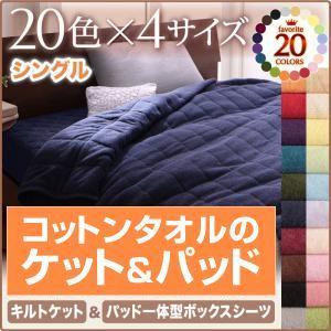 キルトケット・パッド一体型ボックスシーツセット シングル ミッドナイトブルー 20色から選べる!365日気持ちいい!コットンタオルシリーズ